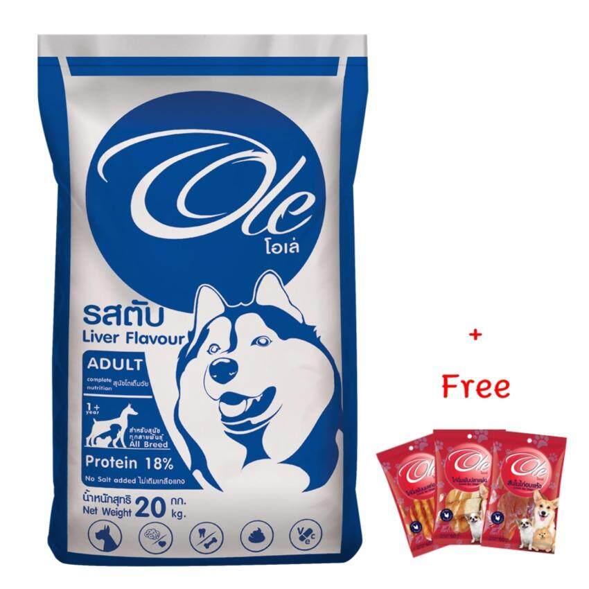 Ole 1 Shape รสตับ 20 KG แถม ขนมสุนัข 3 ซอง