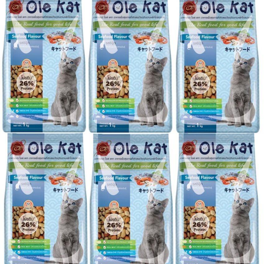 อาหารแมว Ole Kat รสซีฟู้ด 1 KG แพ็ค 6 ถุง