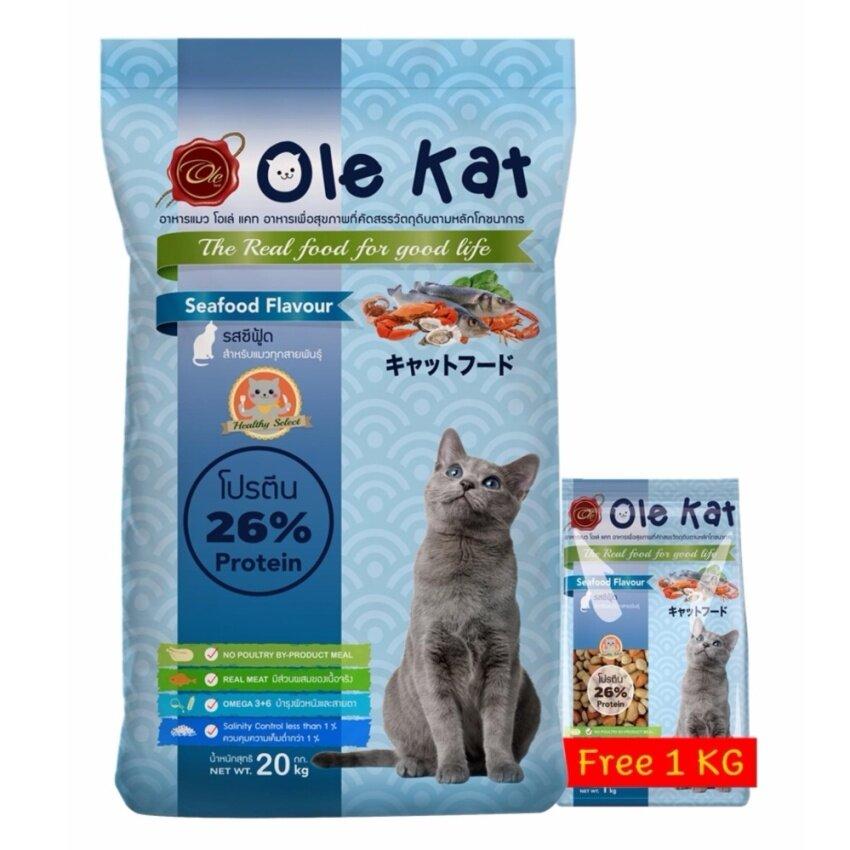 Ole Kat Seafood 20 KG ฟรี 1 KG