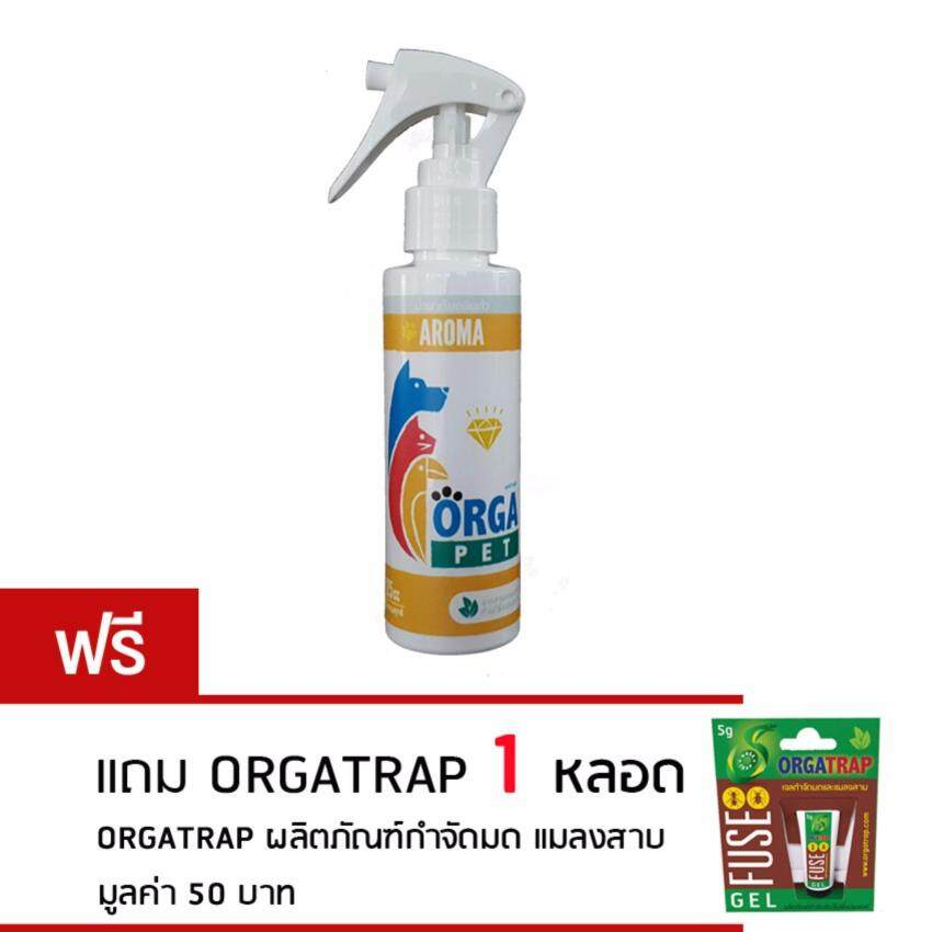 ORGAPET Aroma สมุนไพรระงับกลิ่นตัว ผลิตและใช้ส่วนประกอบจากธรรมชาติ 100% สำหรับ แมว แถมฟรี Orgatrap 1 หลอด ...