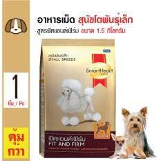 Smartheart Gold อาหารสุนัข สูตรฟิตแอนด์เฟิร์ม สำหรับสุนัขโตพันธุ์เล็ก อายุ 1 ปีขึ้นไป ขนาด 1.5 กิโลกรัม