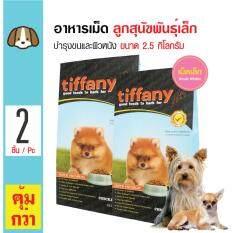 Tiffany อาหารสุนัข สูตรเนื้อไก่และข้าว บำรุงขนและผิวหนัง สำหรับลูกสุนัขพันธุ์เล็กต่ำกว่า 1 ปี ขนาด 2.5 กิโลกรัม x 2 ถุง