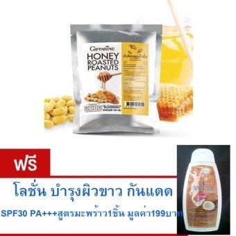 กิฟฟารีน ถั่วลิสงอบน้ำผึ้ง หอมหวาน กรอบ อร่อย อุดมไปด้วยคุณค่าที่ดีต่อสุขภาพ เปี่ยมด้วยคุณค่า วิตามิน และเกลือแร่ครบถ้วน จำนวน 1ซอง  ฟรี โลชั่น บำรุงผิวขาว กันแดด SPF30 PA+++ สูตร มะพร้าว 1 ชิ้น มูลค่า199บาท