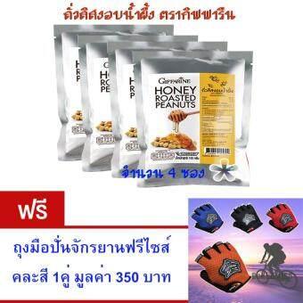 กิฟฟารีน ถั่วลิสงอบน้ำผึ้ง หอมหวาน กรอบ อร่อย อุดมไปด้วยคุณค่าที่ดีต่อสุขภาพ เปี่ยมด้วยคุณค่า วิตามิน และเกลือแร่ครบถ้วน จำนวน 4ซอง    ฟรี ถุงมือปั่นจักรยานฟรีไซส์ *คละสี* 1 คู่  มูลค่า  350  บาท