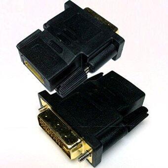 2 แพ็คให้ DVI HDMI Atapter (เพศชายต้อง) DVI-I (25 x 5)