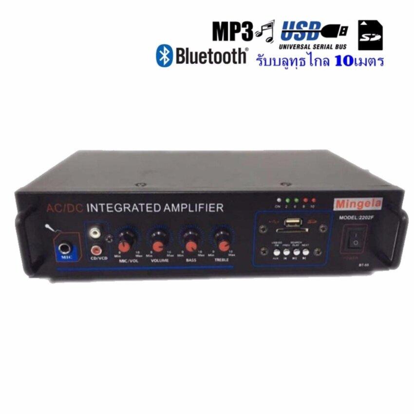 เครื่องขยายเสียง AC/DC 300วัตต์ รองรับบลูทูธ BLUETOOTH USB MP3 SDCARD FM รุ่น Mingela 2202F (BT-55)