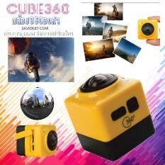 Action Camera กล้องแอคชั่นแคม 360 องศา Hd Wifi (cube360) ราคา 1,890 บาท(-37%)