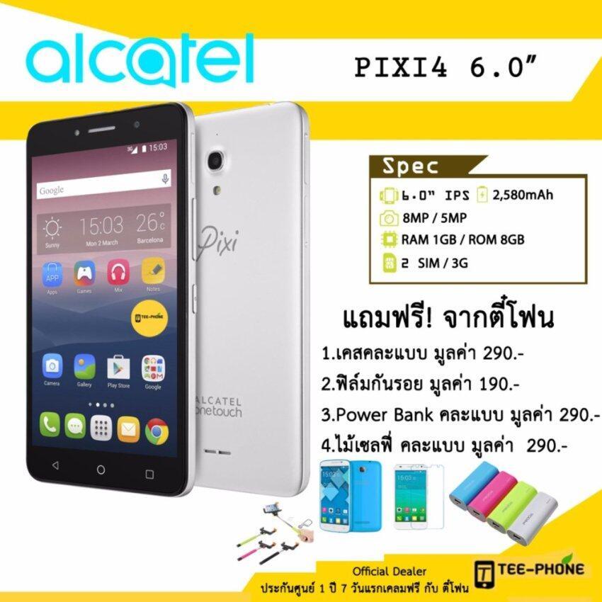 Alcatel Pixi4 6.0 2016 จอ 6.0 RAM1GB (Metal Silver)แถม เคส+ฟิล์ม+PowerBank+ไม้เซลฟี่ ...