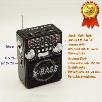 ราคา วิทยุ AM/FM มีไฟฉาย WAXIBA (XB-331)