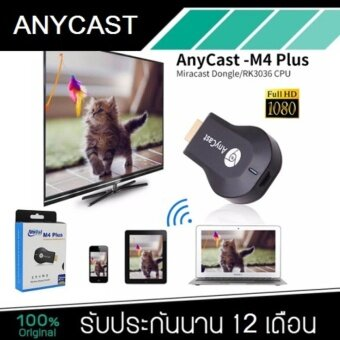 AnyCast M4 Plus Wireless WiFi Display Receiver Dongle 1080P HDMI cast Media Video Streamer mini PC Android TV Stick DLNA Airplay เชื่อมต่อมือถือไปทีวี รองรับ iphone และ android