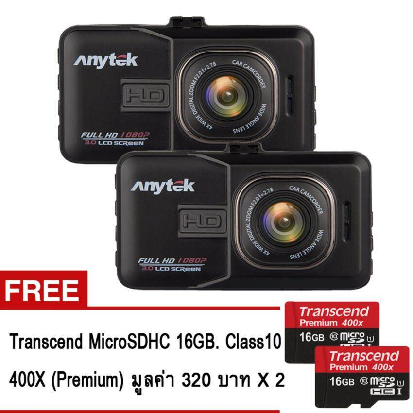 Anytek กล้องติดรถยนต์ (แพ็คคู่) รุ่น A98 WDR Full HD1080P Novatek96220 + AR0330 จอภาพ 3นิ้ว Original (สีดำ) + Transcend MicroSDHC 16GB. Class10 400X พรีเมี่ยม (รับประกัน 1ปี) ...