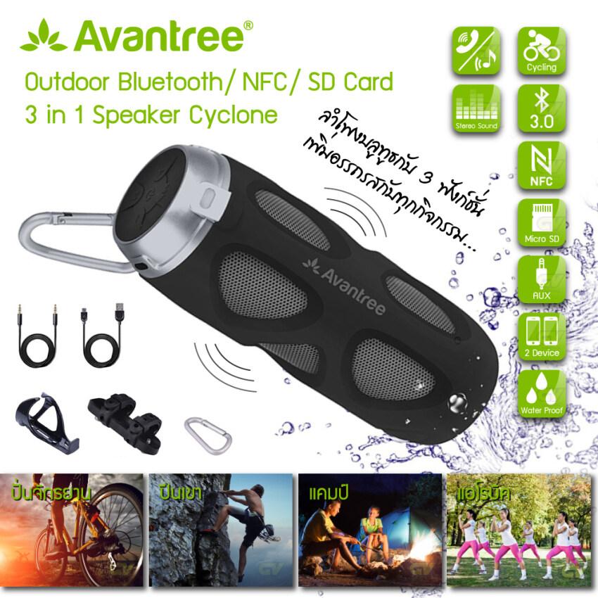 Avantree ลำโพงบลูทูธ เอนกประสงค์ 3 ฟังก์ชั่นNFC SD-Card รับสายโทรศัพท์ได้ มีไมค์โครโฟนในตัว ปีนเขา , เดินป่า , ตั้งแคมป์ , พกพาได้ ป้องกันละอองน้ำและฝนกำลังขับ10W รุ่น Cyclone / Water Resistant Bluetooth Speaker of Cycling