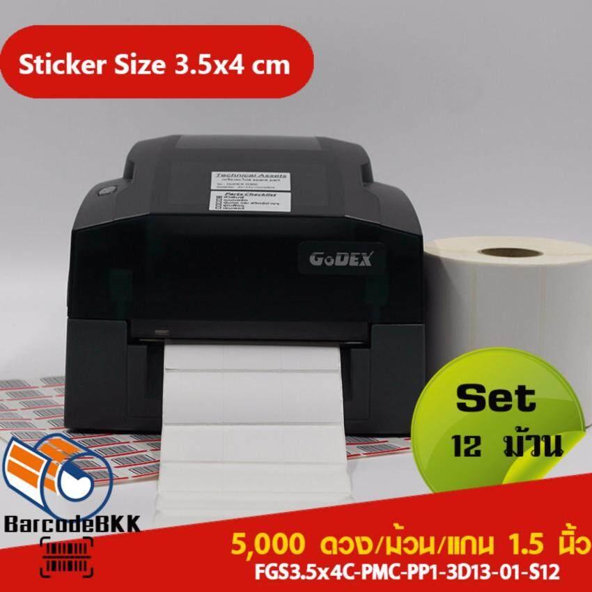 BarcodeBKK สติกเกอร์บาร์โค้ด กึ่งมันกึ่งด้านขนาด 3.5x4 ซม. (จำนวน 5,000 ดวง/ม้วน) SET 12 ม้วน ใช้งานอเนกประสงค์หรือคู่เครื่องพิมพ์