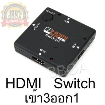 BB Shop HDMI Switch สวิตซ์ OUT hdmi 1 > IN hdmi 3 Port.