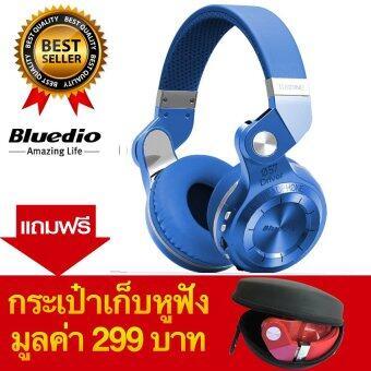 Bluedio หูฟัง Bluetooth 4.1 HiFi Super Bass Stereo Headphone รุ่น T2 แถมกระเป๋าราคา(Blue)