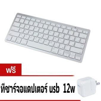บลูทูธ bluetooth keyboard for ipad iphone ios ภาษาไทย ฟรี ที่ชาร์จจออเเดปเตอร์ USB 12W
