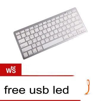 บลูทูธ bluetooth keyboard for ipad iphone ios ภาษาไทย (White)