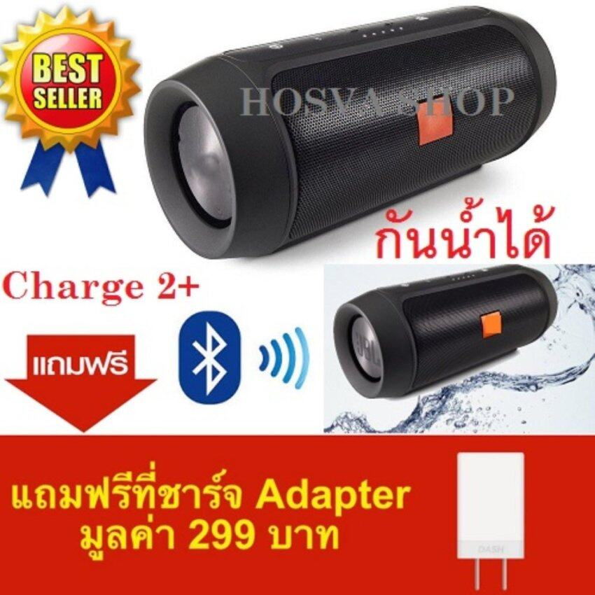 IQ Bluetooth Speakers Charge 2+ ลำโพงบลูทูธแบบพกพา เสียงเบสกระหึ่มสามารถใช้เป็น PowerBank ได้ (สีดำ) Bluetooth Speakers Charge 2+ลำโพงบลูทูธแบบพกพา เสียงเบสกระหึ่ม สามารถใช้เป็น PowerBank ได้(สีดำ) แถมฟรี ที่ชาร์จ adapter (สีขาว)