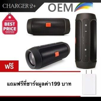 2561 Bluetooth Speakers Charge 2+ ลำโพงบลูทูธแบบพกพา เสียงเบสกระหึ่ม สามารถใช้เป็น PowerBank ได้ (แถมฟรีที่ชาร์จ)