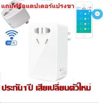 Broadlink SPMini+ ปลั๊กไฟเต้าไฟ Smart Plug อัฉริยะสั่งผ่านมือถือได้ทั่วโลก WIFI 2G 3G 4G