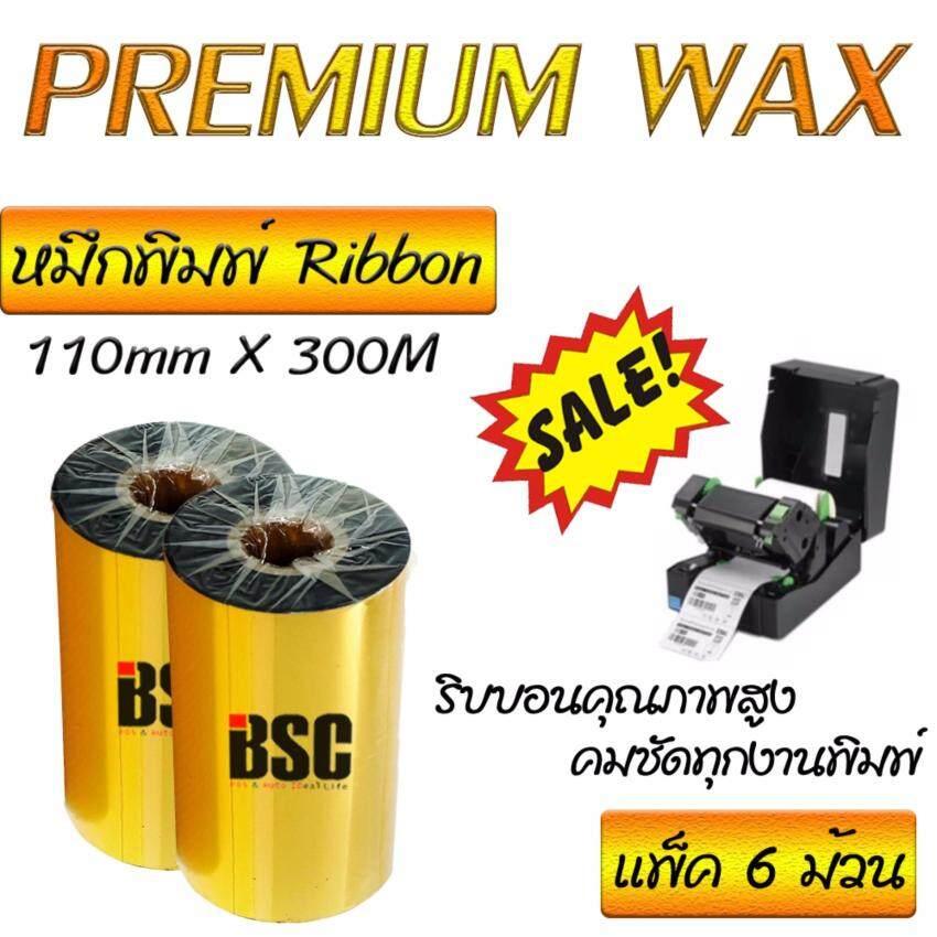 BSC หมึกพิมพ์บาร์โค้ด Transfer Ribbon Premium Wax Gold ขนาด 110mmx300M PACK 6 ม้วน ริบบอนสำหรับเครื่องพิมพ์บาร์โค้ด