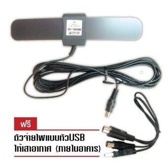 CABLE เสาอากาศดิจิตอลทีวี (แบบภายในอาคาร) (Free ตัวจ่ายไฟให้เสาอากาศ แบบหัวUSB)