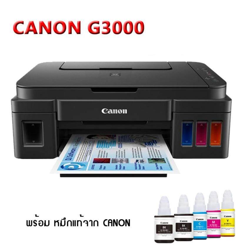 Canon G3000 เครื่องพิมพ์มัลติฟังก์ชันอิงค์เจ็ท พร้อมหมึกแท้ 1 ชุด (สีดำ 2 ขวด และสีอย่างละ 1 ขวด)