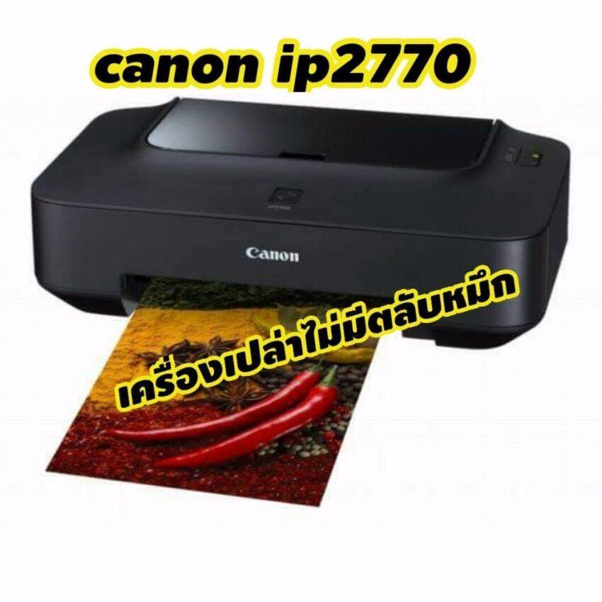 CANON IP2770 ไม่มีตลับหมึก (NO INK)