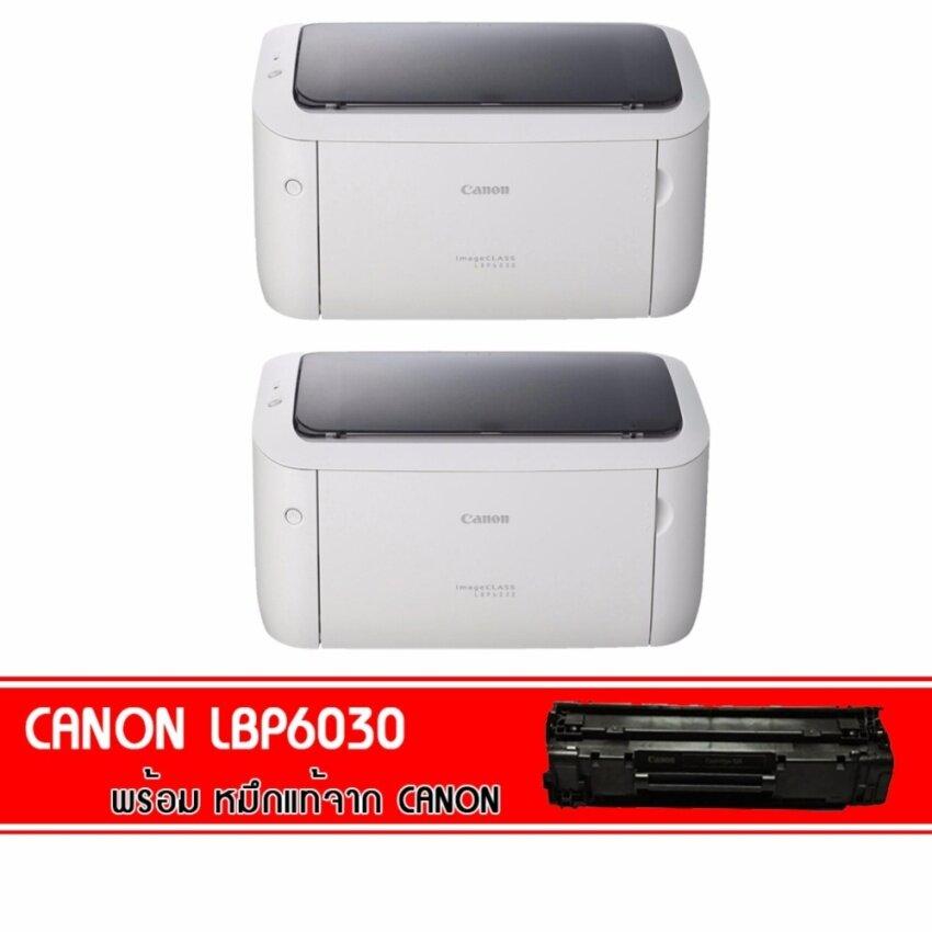 Canon LBP6030 เครื่องพิมพ์เลเซอร์ พร้อมหมึกแท้ 1ตลับ จำนวน 2 เครื่อง