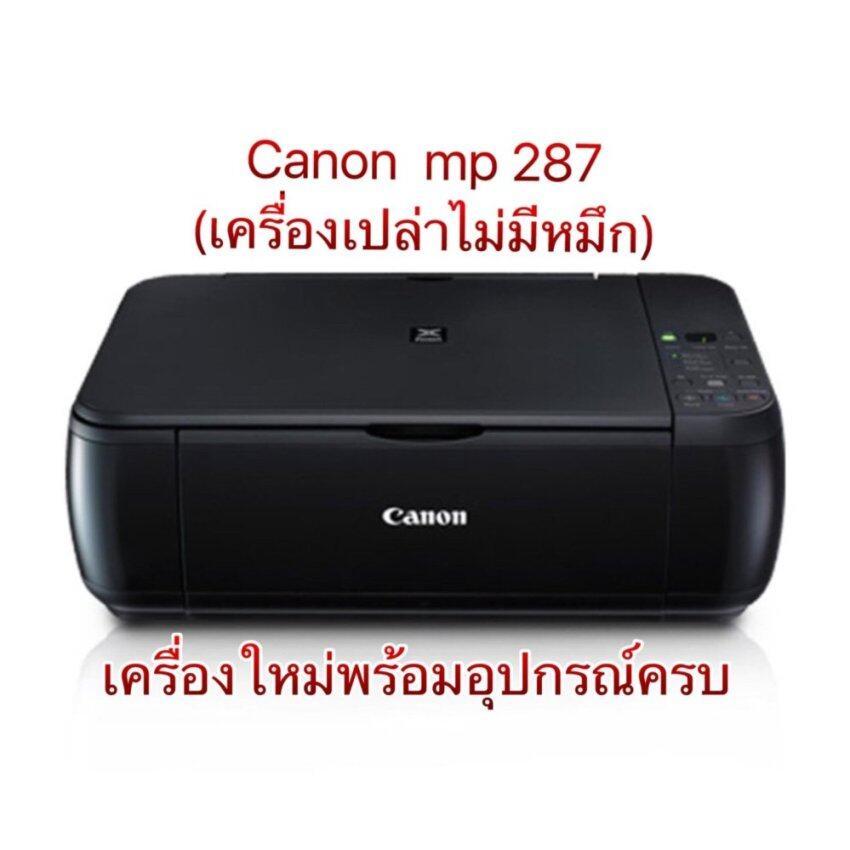 CANON MP 287 (ไม่มีตลับหมึก)