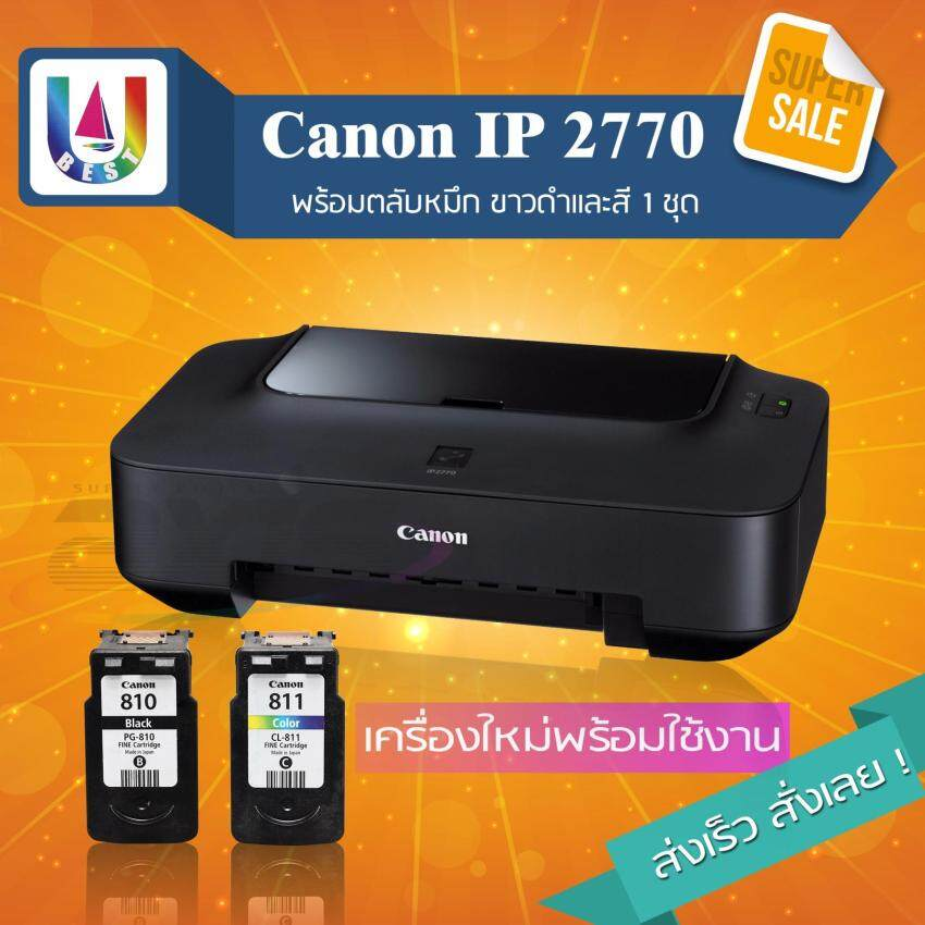 Canon ปริ้นเตอร์ Pixma IP2770 ตลับหมึกพร้อมใช้งาน