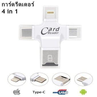 Card Reader การ์ดรีดเดอร์ 4 in 1 USB Support FAT32 and exFAT (สีขาว)