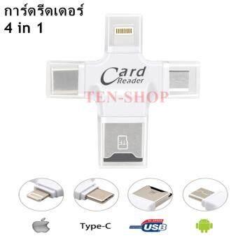 Card Reader การ์ดรีดเดอร์ 4 in 1 USB Support FAT32 and exFAT