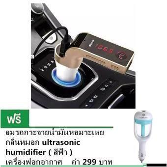 2561 มัลติแฮนด์ฟรีบลูทู ธ carg7 a2dp car kit เครื่องส่งสัญญาณ FM USB รถ MP3 เครื่องเล่นเพลง SD ชาร์จรถสำหรับ iPhone ซัมซุงหัวชาร์จปลั๊กชาร์จที่ชาร์จแบตสำหรับรถยนต์ ( ทอง )