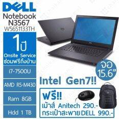 """Dell 3567 W5651133TH 15.6"""" / i7-7500U / AMD R5 M430 / Ram8GB / 1TB / 1Y (Black)"""