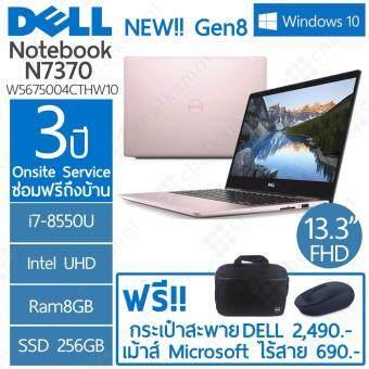 Dell 7370 Notebook W5675004CTHW10 13.3 FHD / i7-8550U / Ram8GB / SSD 256 GB/ Win10 / 3Y onsite service
