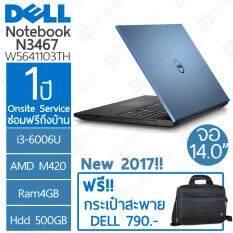 """Dell Inspiron 3467-W5641103TH 14.0"""" / i3-6006U / AMD_M430 / 500GB / 4GB /1Y Onsite(Blue)"""