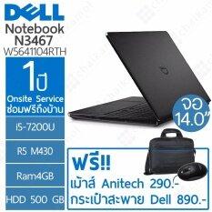 """Dell Inspiron 3467-W5641104TH 14.0"""" / i5-7200U / AMD_M430 / 500GB / 4GB /1Y Onsite"""
