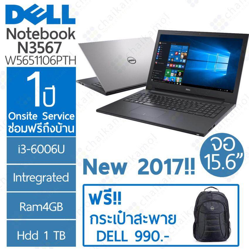 ลดราคา Dell Inspiron 3567-W5651106PTH 15.6