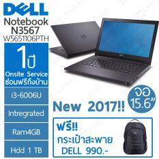 "Dell Inspiron 3567-W5651106PTH 15.6""HD / i3-6006U / HD Graphic / 4GB / 1 TB (Black)"