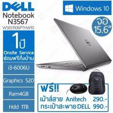 "Dell Inspiron 3567-W5651106PW10 15.6""HD / i3-6006U / HD Graphic / 4GB / 1 TB / Win10 (Grey)"
