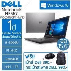 "Dell Inspiron 3567-W5651120RTHW10 15.6""HD / i3-6006U / AMD M430 / 4GB / 1 TB / Win10"