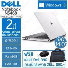 "Dell Inspiron 5468 -W56412281RTHW10 14""HD / i7-7500U / R7 M445 / 8GB / 1TB / Win10 / 2Y onsite"
