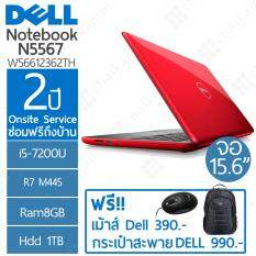 "Dell Inspiron 5567-W56612362TH 15.6""HD / i5-7200U / R7 M445 / 8GB / 1TB / 2Y onsite"