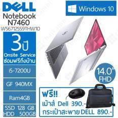 """Dell Inspiron 7460 W56712559THW10 14""""FHD / i5-7200U / 940MX / 4GB / 128+500GB / Win10 / 3Y onsite"""