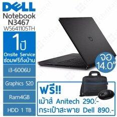 """Dell Inspiron W5641105TH 14.0""""/i3-6006U / 1TB / 4GB / 1Y Onsite(Black)"""