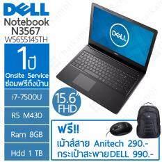 """Dell Notebook 3567 W5655145TH- 15.6"""" FHD / i7-7500U / AMD Radeon R5 M430 / 8GB / 1TB / 1Y Onsite"""