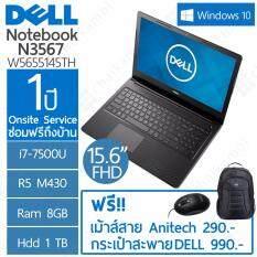 """Dell Notebook 3567 W5655145TH- 15.6"""" FHD / i7-7500U / AMD Radeon R5 M430 / 8GB / 1TB / Win10 / 1Y Onsite"""