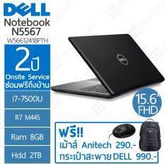 """Dell Notebook 5567 W56612418PTH - 15.6"""" FHD / i7-7500U / AMD Radeon R7 M445 / 8GB / 2TB / 2Y Onsite"""