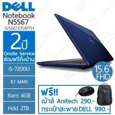 """Dell Notebook 5567 W56613354PTH - 15.6"""" FHD / i5-7200U / AMD Radeon R7 M445 / 4GB / 2TB / 2Y Onsite"""
